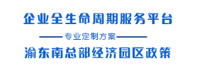重庆税收优惠政策