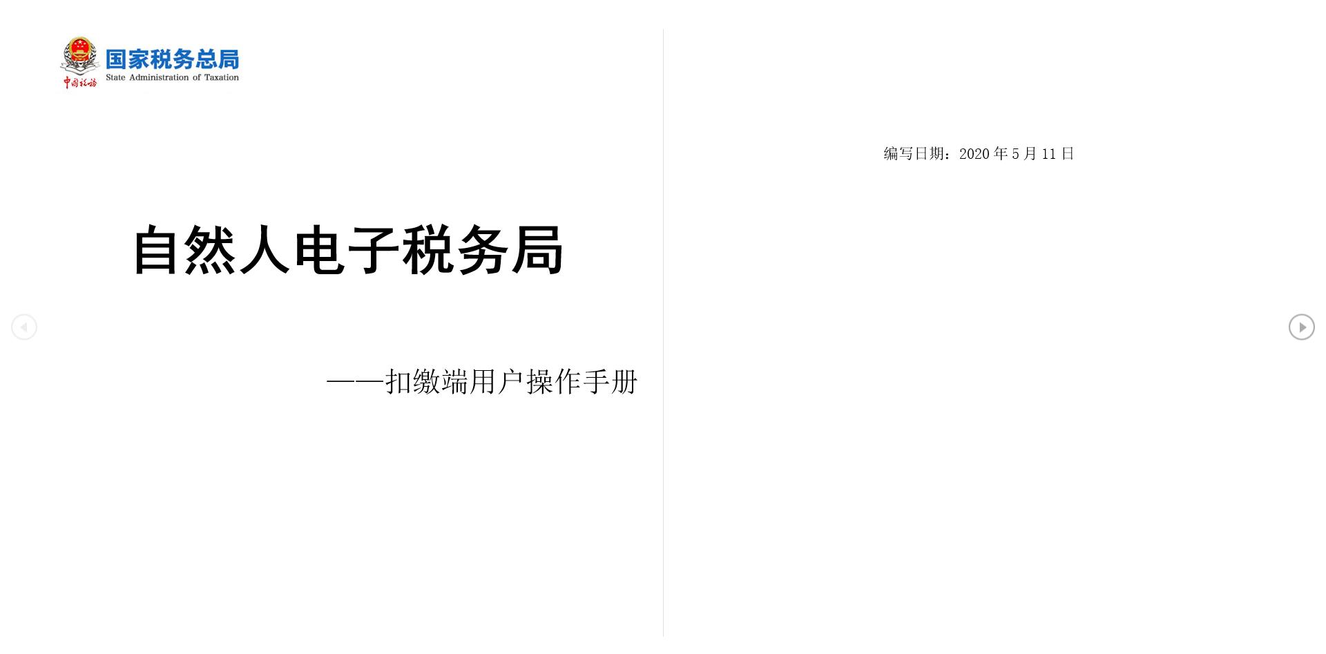 自然人电子税务局(扣缴端)用户操作手册下载