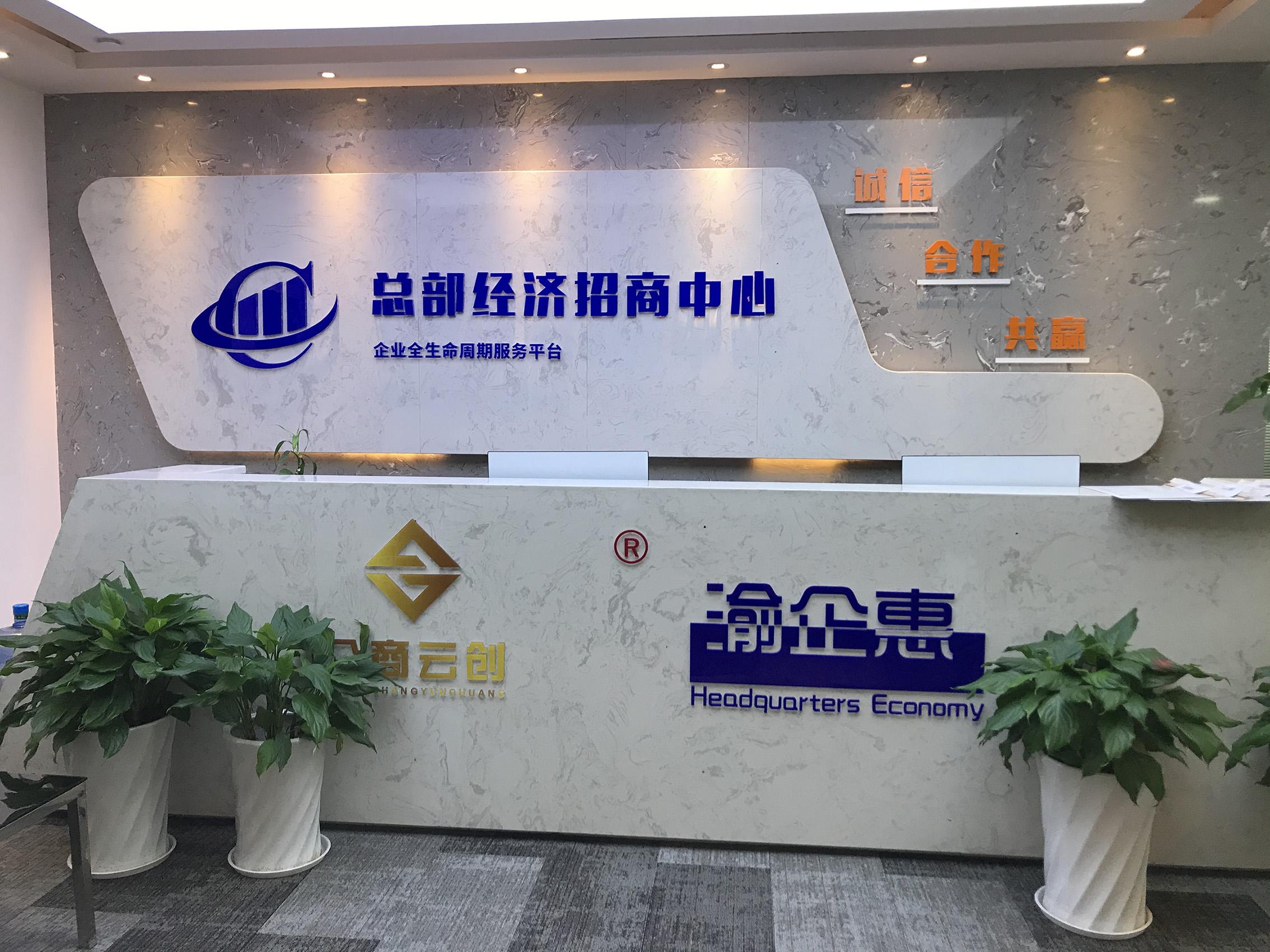 渝企惠旗下税计划品牌