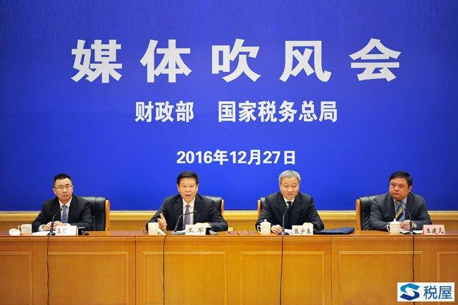 财政部、国家税务总局联合召开营改增媒体吹风会