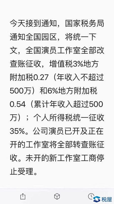 娱乐圈税务大地震:1张假票补税百万 税率最高翻14倍