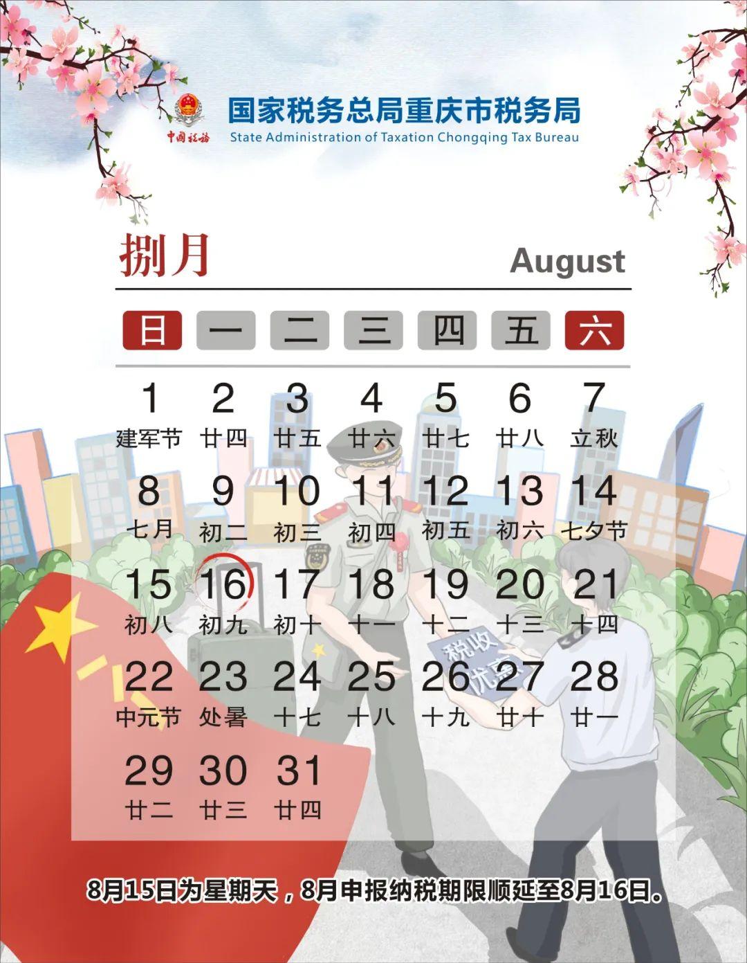 2021年8月纳税申报日历,请注意2021年8月份申报截止日期,掌握好报税时间