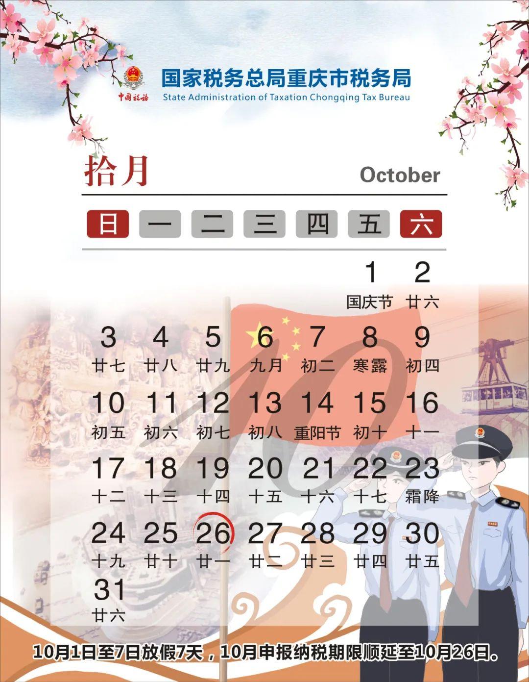 2021年10月纳税申报日历,请注意2021年10月份申报截止日期,请注意报税时间