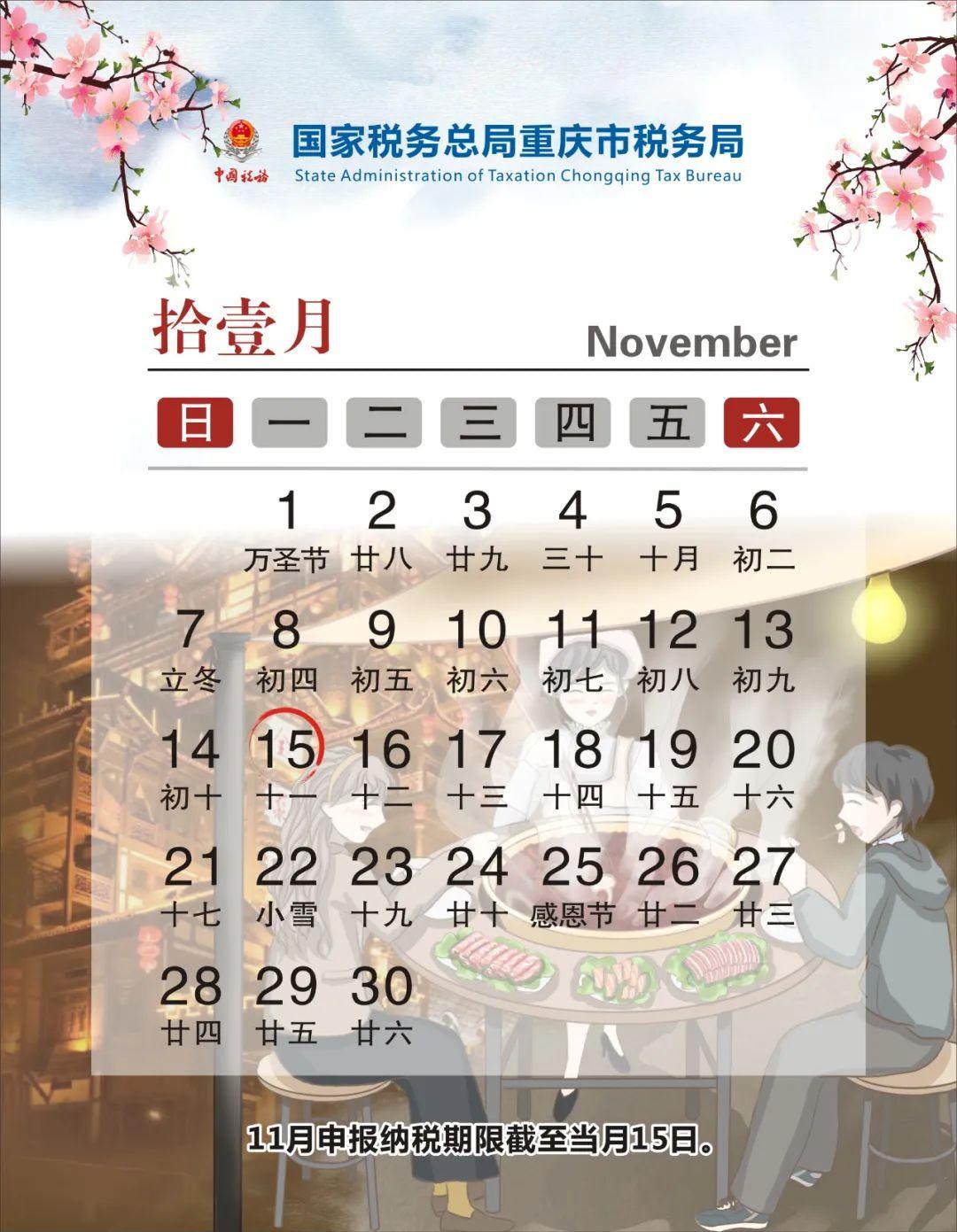 2021年11月纳税申报日历,请注意2021年11月份申报截止日期